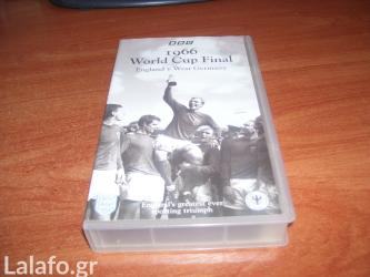 1966 world cup final videotape σε Syros