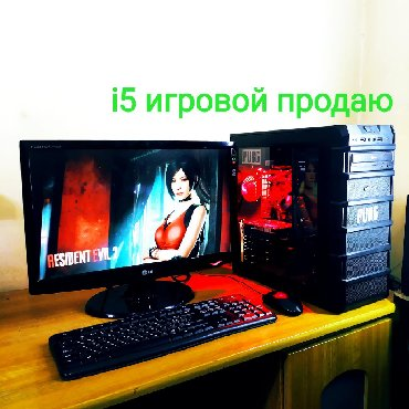 системный блок i5 в Кыргызстан: Срочно игровой  i5 компьютер  О ПК -Компьютер собран под Геймерамони