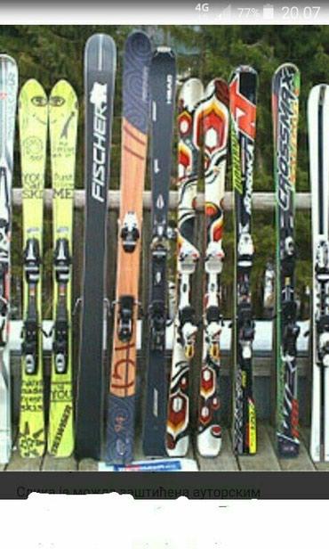 Skije u odlicnom stanju manje i vece. Po komadu prodajem - Krusevac