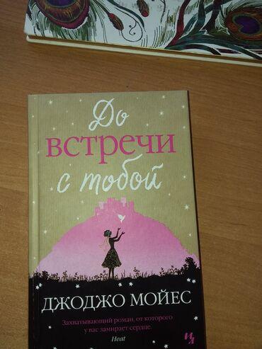 реставрация книг в Кыргызстан: Продаю очень хорошую книгу . Думаю это один их самых запоминающихся