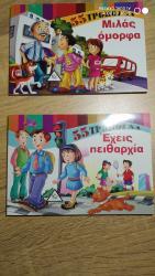 """2 βιβλια της σειρας ''55 τρόποι για να...""""  σε Eastern Thessaloniki"""