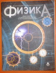 Knjige, časopisi, CD i DVD | Kragujevac: FIZIKA - ZBIRKA ZADATAKA ZA 6. RAZRED OSNOVNE ŠKOLE, BIGZ, 2013.ZBIRKA