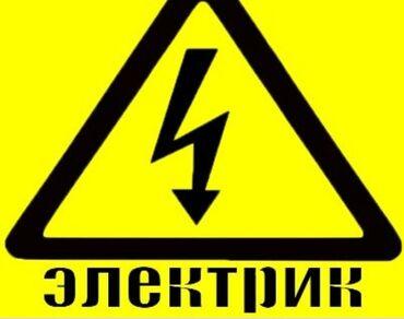 Электрик | Прокладка, замена кабеля | Больше 6 лет опыта