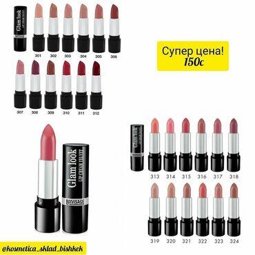 """jubka velvet в Кыргызстан: Оригинал:100%Производитель:""""Luxvisage""""Новая помада """"Glam Look"""" lip"""