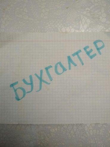 приходящий бухгалтер в Кыргызстан: Бухгалтер(приходящий или на постоянной основе). Составление и сдача