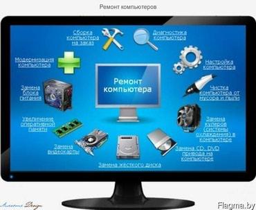 Ремонт компьютеров в Бишкек