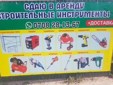 строй мат в Кыргызстан: Сдам на прокат строительные инструменты(компрессор,миксер,отбойный мол