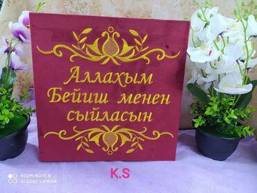 dlya kuhni в Кыргызстан: IMENNIE JAYNAMZY I VSE DRUGOE  PIWITE DLYA ZAKAZA