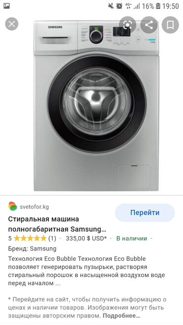 Продаю телевизор samsung 40дюймов смарт тв+стиральная машинка на 6 кг