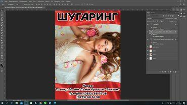 12 микро Бишкек Шугарингвосковая депиляция,ламинирование ресниц