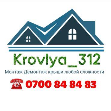 Кровля крыши - Кыргызстан: Кровля крыши | Монтаж, Утепление, Демонтаж, Ремонт | Стаж Больше 6 лет опыта