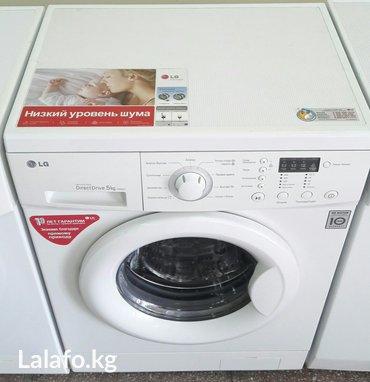 В продаже Б/У стиральная машинка автомат фирмы LG прямой привод. на 5  в Бишкек