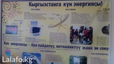 высокоточная экосольвентная печать на: пленке, баннере, холсте, в Бишкек