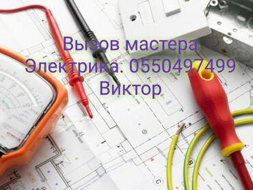 Электрик | Установка счетчиков, Демонтаж электроприборов, Монтаж выключателей | Больше 6 лет опыта