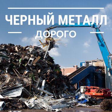 Скупка черного металла - Бишкек: Покупаем черный металл дорого. Доставка самовывоз
