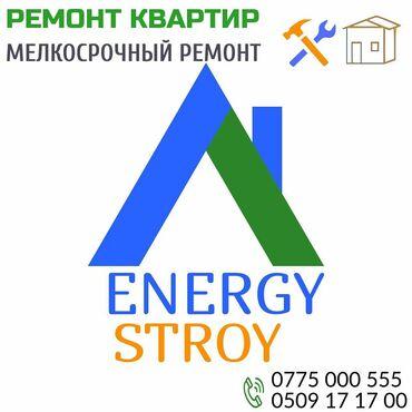 ремонт нексия в Кыргызстан: Офисы, Квартиры, Ванны | Стаж 3-5 лет опыта