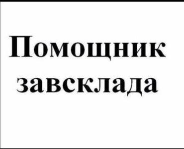 Работа - Кыргызстан: Помощник завскладом. С опытом. 5/2