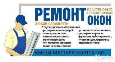 Окна, двери, витражи - Материал: Алюминий - Бишкек: Москитные сетки, Витражи | Установка, Регулировка, Ремонт | Стаж Больше 6 лет опыта