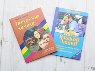 Книги Альфред Бирах Психология мимики и Гэри Чепмен Пять языков любви