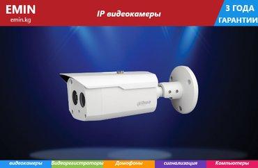 Ip Камера DH-IPC-HFW4421BP-B-0360B 4MP в Бишкек