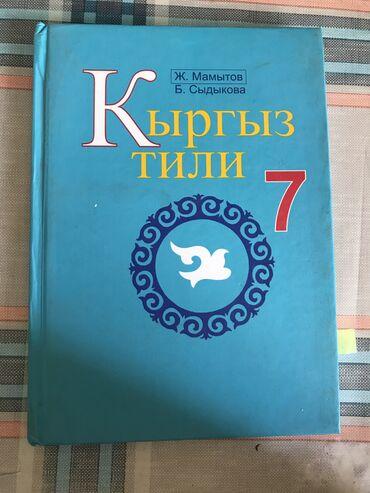 Мамытов Кыргыз тили 7 класс  Бишкек-2012  Книга в отличном состоянии