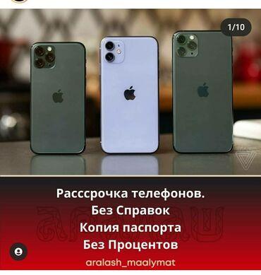 IPhone Xr | Рассрочка