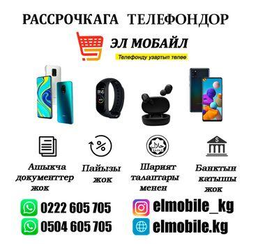 Рассрочка на телефон - Кыргызстан: Телефоны в рассрочку без процентов, без поручителей, без участия