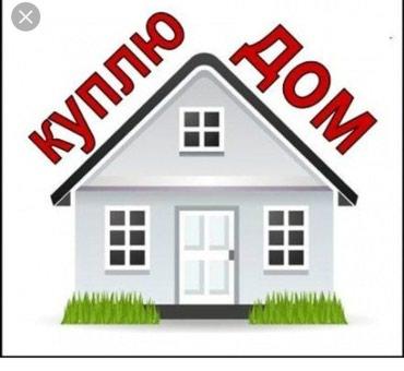 Куплю дом , участок ,полдома в городе в Бишкек