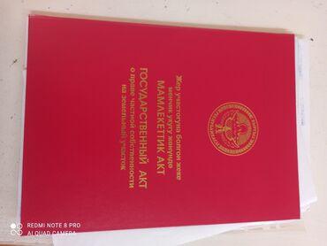 бурение скважин в бишкеке в Кыргызстан: Продажа участков 4 соток Для строительства, Риэлторам не беспокоить, Красная книга, Договор купли-продажи