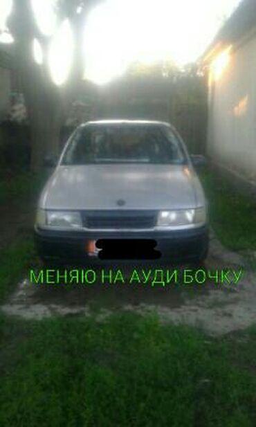 аскона-опель в Кыргызстан: Opel Vectra 2 л. 1989 | 250 км