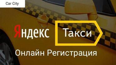 Водитель такси. С личным транспортом. (E). 3 %