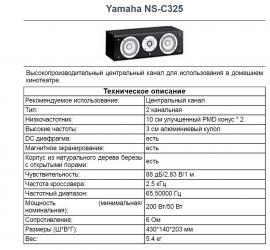 Продаю колонку YAMAHA NS-C325-1 штука.Новая в упаковке. в Бишкек
