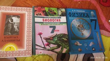 Продаю книги для 7 го класса. Все три книги за одну сумму