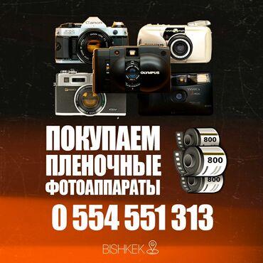 купить автобус в бишкеке в Кыргызстан: КУПЛЮ СТАРЫЕ пленочные фотоаппараты-----olympus, yashica, canon