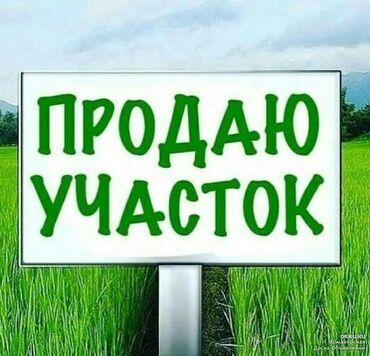 купит земельный участок в Кыргызстан: Продам 5 соток Строительство от собственника