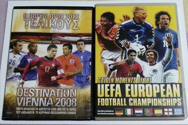 Βιβλία, περιοδικά, CDs, DVDs - Ελλαδα: Πωλούνται στα 5€ το ένα ή στα 8€ μαζί.Παραλαβή από Καλλιθέα Αττικής ή