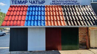 Металлочерепица сайдинг профнастил,  Темир Чатыр