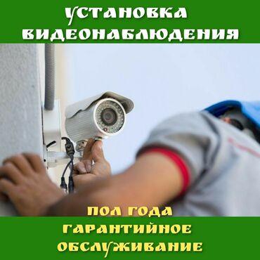 Системы видеонаблюдения | Нежилые помещения | Установка