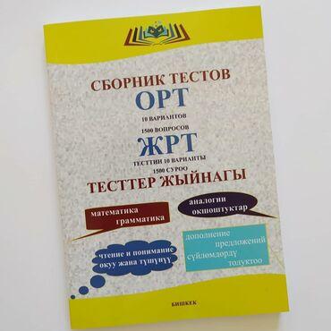 жрт тест в Кыргызстан: ТЕСТЫ ОРТ 2021. 1500ВОПРОСОВ