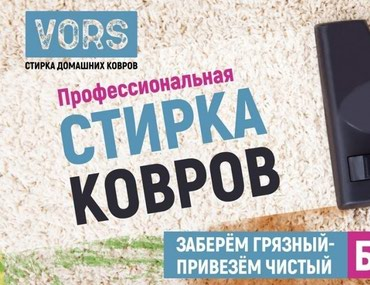 Клининговые услуги в Кыргызстан: Стирка ковров, вывоз доставка бесплатно по городу!