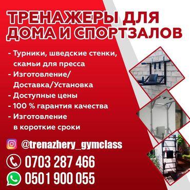санитайзер настенный бишкек в Кыргызстан: Турники на заказ Швед стенки на заказ Брусья на заказ Гиперэкстензии н