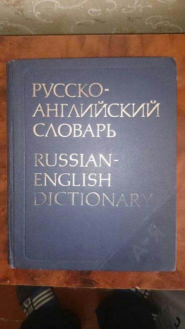 Bakı şəhərində Русско - Английский словарь (55 тысяч терминов)
