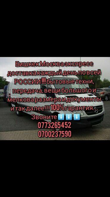 Бишкек Москва экспресс доставка каждый день по всей РОССИИ !!! бытовые