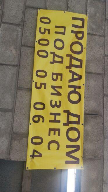 Коммерческая недвижимость в Бишкек: Продаю дом под бизнес 5сотик