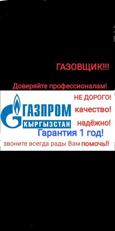 духи d g imperatrice в Кыргызстан: Ремонт | Кухонные плиты, духовки | С гарантией, С выездом на дом