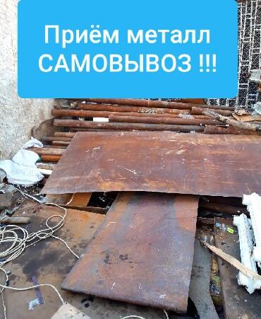 купить письменный стол в бишкеке в Кыргызстан: Приём металлалом самовывоз г. бишкек. куплю чёрный металл. скупка