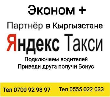 Яндекс Такси Эконом+Аренда Авто.С личным авто.Бонусы,Скидки,хорошие