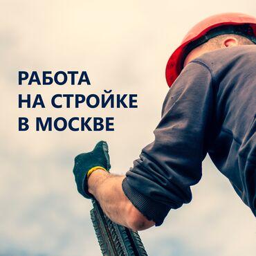 Работа - Джалал-Абад: 000585 | Россия. Строительство и производство. 6/1