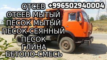 купить участок в чуйской области в Кыргызстан: Глина, Отсев, Грунт