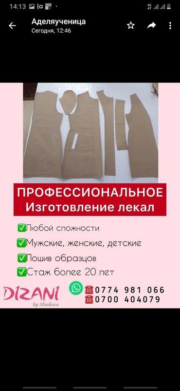 обувь женская классика в Кыргызстан: Изготовление лекал | Ателье | Женская одежда, Мужская одежда, Детская одежда | Платья, Штаны, брюки, Куртки